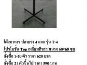 โต๊ะอาหาร รุ่น T-4 ราคา 590 บาท สนใจโทร 0993260005 คุณเล็ก