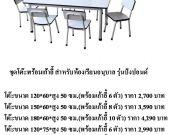 โต๊ะอนุบาลกลุ่ม รุ่นปังปอนด์ ราคา 2700 บาท สนใจติดต่อ 0993260005 คุณเล็ก