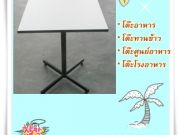 โต๊ะอาหาร โต๊ะทานข้าวโครงเหล็ก รุ่น T-4 เพียง 590 บาท สนใจโทร 0993260005