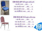 เก้าอี้จัดเลี้ยง หลังพิงใหญ่ รุ่น CM013 ราคา 470 บาทสอบถาม 0993260005
