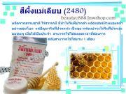 สีผึ้งแม่เลียบ ริมฝีปากดำ ปากแห้ง เป็นขุย ปลอดภัย 100 ผลิตจากวัตถุดิบธรรมชาติ