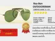 แว่นกันแดด ทรง Ray Ban