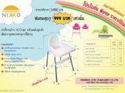เก้าอี้เด็กใช้ทานข้าว Hi-Chair ปรับระดับสูง-ต่ำได้ ตามการใช้งาน ราคาถูก