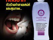 """น้ำยาบ้วนปาก """"เนเชอรัลส พลัส"""" ปราศจากอัลกอฮอล์ ไม่ทำให้แสบปาก ช่วยระงับกลิ่นปากและรักษาแผลในปากได้ผล"""