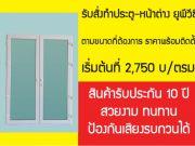 รับสั่งทำ พร้อมติดตั้งประตู-หน้าต่าง uPVC ราคาเริ่มต้น 2750 บตรม และมุ้งกันแมลง 1850 บตรม เท่านั้น