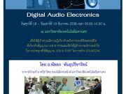 """ Digital Audio Electronics"""