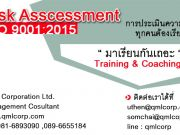 Risk Asscessment for ISO9001:2015Transition to ISO9001:2015