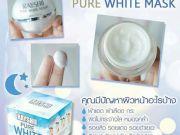 Rayshi Pure White Mask ที่สุดแห่ง sleeping maskครีมมาร์คหน้าขาวใสดูแลผิวอย่างล้ำลึก