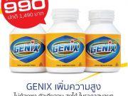 GENIX ผลิตภัณฑ์เพิ่มความสูง อยากสูง ต้องการสูง เร่งสูง