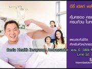 ประกันสุขภาพ อีซี่ เฮลท์ พลัส 80-80 Easy Health Plus