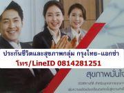 ประกันกลุ่มพนักงานGroup Insurance กรุงไทย-แอกซ่า ประกันชีวิต