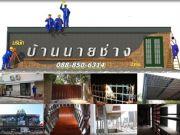 บ้านนายช่าง รับงาน renovate ต่อเติม ตกแต่ง ซ่อมแซม อาคาร หลังคา ระบบ สุขาภิบาล ระบบไฟฟ้า ตกแต่งอาคาร