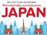 สอนพรีออเดอร์สินค้าญี่ปุ่น สอนประมูล Yahoo Japan ตั้งแต่พื้นฐาน