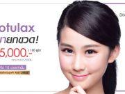 Botox BOTULAX เหมายกขวด แท้ผ่านอยไทย ลดตั้ง 10000บาท LINEdimensionclnic