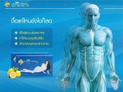 Lemon Speed Plusลดน้ำหนัก กระชับทุกสัดส่วน สนใจติดต่อ ID : sakunsb