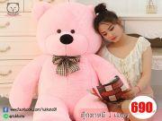 ตุ๊กตาหมีตัวโต ขายตุ๊กตาหมีตัวโตคุณภาพดี ขนนุ่ม ราคาถูกที่สุด