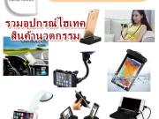 นานาไฮเทค ขายอุปกรณ์ไฮเทคสำหรับโทรศัพท์มือถือ สินค้านวตกรรม