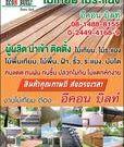 ร้านขายไม้เทียมวัสดุทดแทนไม้ทุกประเภท ราคาโรงงาน 0994464179