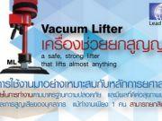 Vacuum Lifter, เครื่องช่วยยกกล่อง, เครื่องช่วยยกกระสอบ
