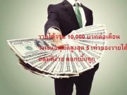 เงินกู้สำหรับผู้มีรายได้ 10000 บาทต่อเดือน
