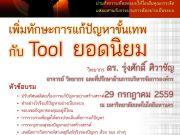 อบรม เพิ่มทักษะการแก้ปัญหาขั้นเทพ กับ tool ยอดนิยม Strategic problem solving with favorite tools
