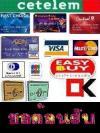รูดบัตรเครดิตVISAMASTER JCBAMEX DINER ฯสินเชื่อ SMEs