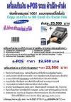 e-POS ระบบ ค้าปลีก-ค้าส่ง พิมพ์ไทยสมบูรณ์ 100%