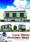 รับเขียนแบบบ้าน ออกแบบบ้าน สำนักงาน อาคารพาณิชย์ เขียนแบบพร้อมเซ็นต์แบบ!