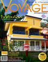 นิตยสาร VOYAGE ท่องเมืองปายปลายฝนต้นหนาวกับโปรโมชั่นโดนใจ